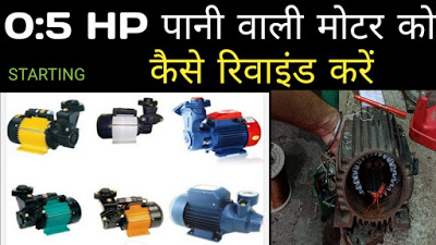 Mini Tulu Pump 0.37 kw,0.5 Hp Water Pump Winding Data In Hindi.