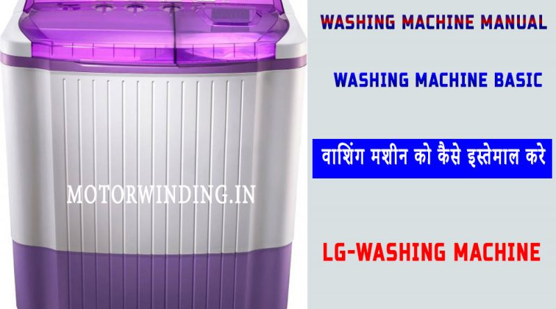 Washing Machine Basic And Manual || LG Washing machine|Lg washing machine price & Buying Detail.