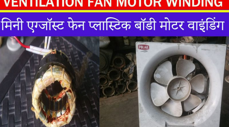 Ventilation Fan | Ventilation Fan Motor Winding Data In Hindi | Exhaust Fan Rewinding