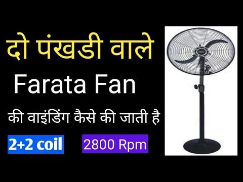 Two Blades farata fan motor