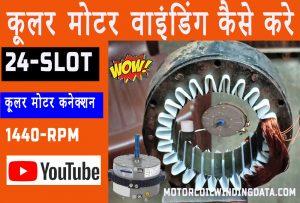 Cooler motor winding data in Hindi | 3 स्पीड कूलर मोटर वाइंडिंग कैसे करते है?