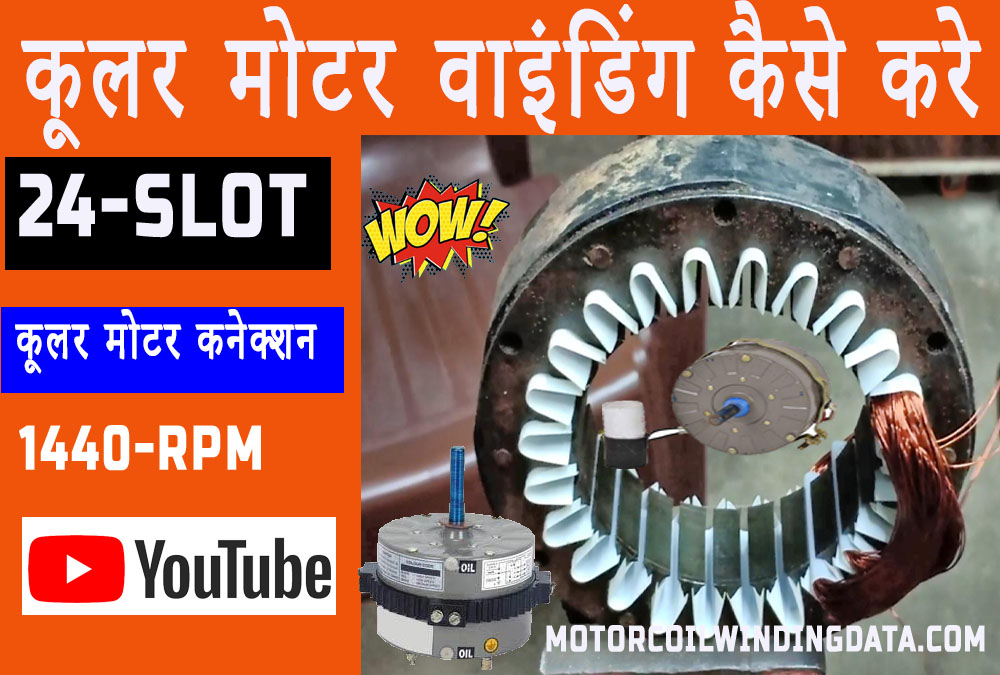 कूलर मोटर वाइंडिंग Cooler Motor Winding Data in Hindi
