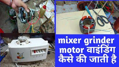 Juicer Mixer Grinder Motor Winding Data In Hindi.