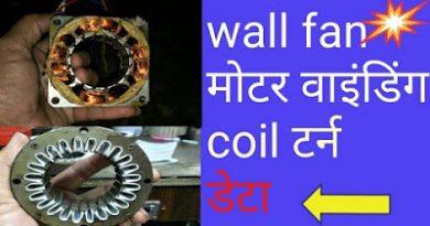 wall fan motor winding data in hindi motorwinding.in