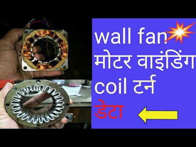 wall fan motor winding data in hindi motorwinding.in