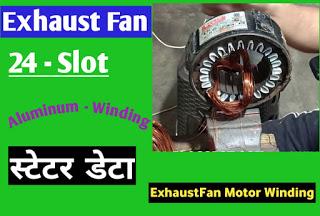 एग्जॉस्ट फैन मोटरवाइंडिंग डेटाडिटेल |18-inchExhaust fan winding coil detail for 18 inches Exhaust fan.
