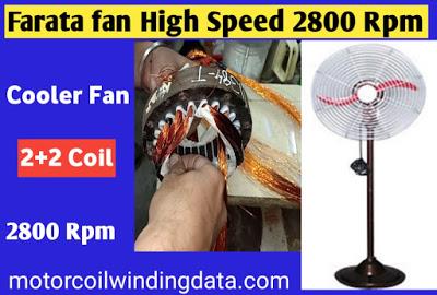 High-speed cooler fan motor winding data In Hindi Cooler fan ki motor ko high speed me Kaise rewind kare?
