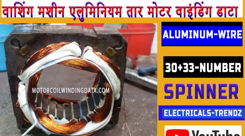 Aluminium Wire Washing machine Spinner motor winding data In Hindi.