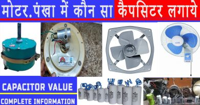 Capacitor Value Of All Fans And Motors.Motor Fan mein kitne ka capacitor lagta hai? by motor winding.in