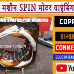 Washing Machine Spin Motor Winding Data|| Samsung Spin Motor Winding.by MotorWindingIn